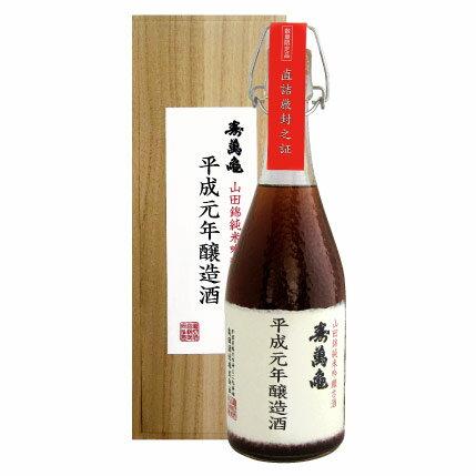 平成元年醸造 純米吟醸古酒【楽ギフ_包装】【楽ギフ_のし宛書】