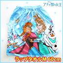 【メール便不可】ラップタオル M 60cm アナと雪の女王[ 2015 林 ラップタオル M 60cm アナと雪...