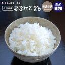 【30年産】あきたこまち 5kg秋田県産【生産者直送】《普通...