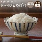 《普通栽培》《玄米》秋田県産 ひとめぼれ 5kg【30年産】【生産者直送】〈三郎米〉