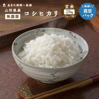 【無農薬】真空パック・【玄米】25kg調製済