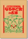 【新米】30年産秋田県産あきたこまち 普通栽培玄米 5kg(ポリ袋包装) 調製済 【三郎 玄】