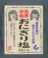 おにぎり塩(男鹿半島の海水100%使用)
