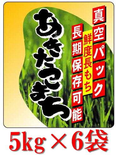 28年産 秋田県産あきたこまち 普通栽培 玄米30kg 調製済【業務用価格 三郎...