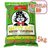 ナッティキャットルサーン5kg安全猫砂・猫トイレ 燃やせるゴミとして処分可能