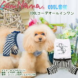 CanNana 春夏【きゃんナナ】COOLコーデオールインワン S,S+Mサイズ *他サイズ完売 グレー ホワイト 犬服 服 小型犬 ストライプ