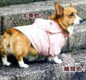 即納★セール★反射テープ付きレインコート(前足タイプ)DM,DLサイズピンク カーキ 小型犬 ダックス 用