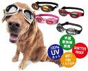 セール ドグルズ 【Doggles】ゴーグル Mサイズ プードル、チワワ、ヨークシャ 小型犬 中型犬 サングラス