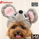 追加入荷 干支かぶり帽 リトルマウス【S・M】[3172] 子年 年賀状 ねずみ ネズミ 鼠 まうす 帽子ペット 犬 猫2020 被り物 メール便対応商品 お正月の商品画像