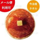 ヘミングス(heming's)リアルモチーフタオル:ホットケーキ(Pancake)