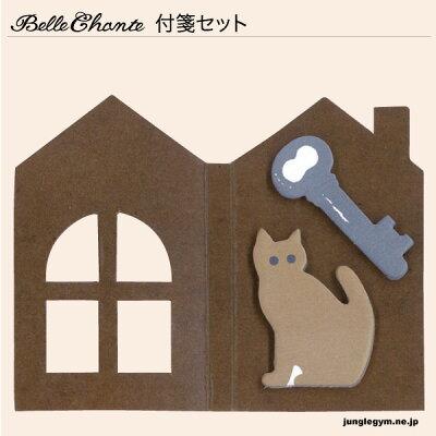 デコレ/decole bell-chante付箋セット:ネコと家【メール便配送OK!】【メール便OK!】デコレ/...