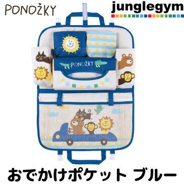 デコレ ( decole ) ポノシュキー おでかけポケット:ブルーパパやママとの自動車でのお出掛けの強い味方のドライブポケット シートバックポケット 収納ポケットです。