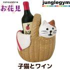 デコレコンコンブルDECOLEconcombre子猫とワイン[ネコねこ置物オブジェ新作三毛猫猫雑貨グッズデコレコンコンブルDECOLEconcombre]