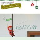 デコレ コンコンブル decole concombre まったりクリスマス クライミングマスコット:サンタ かわいい 新作