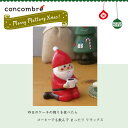 デコレ(decole)コンコンブル クリスマスまったりマスコット コーヒー(S)サンタサンタクロースの...