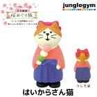 デコレコンコンブル旅ねこ日本横断桜めぐり旅はいからさん猫