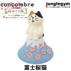 デコレコンコンブル旅ねこ日本横断桜めぐり旅富士桜猫