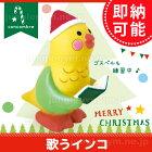 デコレ(decole)クリスマスまったりマスコット:歌うインコ