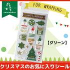 デコレ(decole)コンコンブル(concombre)クリスマスのお気に入りシールグリーン