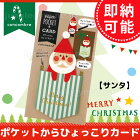 デコレ(decole)コンコンブル(concombre)まったりクリスマスポケットからひょっこりカードサンタ