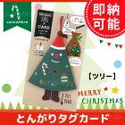 デコレ(decole)コンコンブル(concombre)まったりクリスマスポケットはらひょっこりカードしろくま