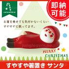 デコレ(decole)コンコンブル(concombre)まったりクリスマスすやすや箸置きサンタ