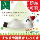 デコレ(decole)コンコンブル(concombre)まったりクリスマスすやすや箸置きしろくま