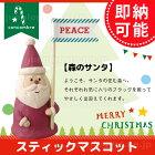 デコレ(decole)コンコンブル(concombre)クリスマススティックマスコット:森のサンタ