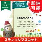 デコレ(decole)コンコンブル(concombre)クリスマススティックマスコット:森のふくろう