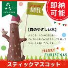 デコレ(decole)コンコンブル(concombre)クリスマススティックマスコット:やさしい木