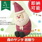 デコレ(decole)コンコンブル(concombre)クリスマス森のサンタ居眠り