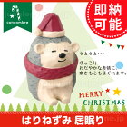 デコレ(decole)コンコンブル(concombre)クリスマスはりねずみ居眠り