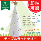 デコレ(decole)コンコンブル(concombre)森のクリスマスキャンドル型LEDライト付きテーブルライトツリー