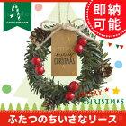 デコレ(decole)コンコンブル(concombre)森のクリスマスふたつの小さなリース