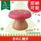 デコレ(decole)コンコンブル(concombre)森のクリスマスきのこ椅子