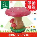 デコレ(decole)コンコンブル(concombre)森のクリスマスきのこテーブル