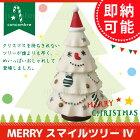 デコレ(decole)コンコンブルまったりクリスマスMERRYスマイルツリー:ホワイト
