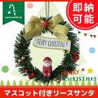 デコレ(decole)コンコンブル(concombre)まったりクリスマスマスコット付きリースサンタ