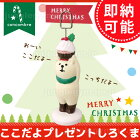 デコレ(decole)コンコンブル(concombre)クリスマスまったりマスコットここだよプレゼントしろくま