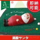デコレ(decole)コンコンブル(concombre)クリスマスまったりマスコット満腹サンタ