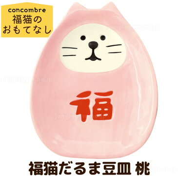 デコレ コンコンブル 福猫のおもてなし 福猫だるま豆皿 : 桃 [ Decole concombre 小皿 取り皿 おしゃれ おもしろ かわいい 可愛い ねこ グッズ 雑貨 お正月 縁起物 ]