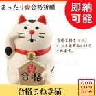 デコレ(decole)コンコンブル(concombre)まったり合格祈願:合格まねき猫