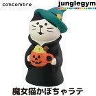 デコレコンコンブルdecoleconcombreハロウィン魔女猫かぼちゃラテ