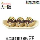 デコレコンコンブルdecoleconcombre大阪たこ焼き猫3個セット舟皿付き