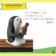 ペンギン decoleconcombre ビール瓶 ディスプレー オブジェ ガーデン マスコット キャンプ