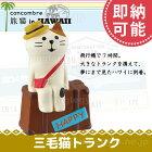 デコレコンコンブル(decoleconcombre)旅猫三毛猫トランク