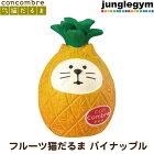 デコレコンコンブルdecoleconcombreフルーツ猫だるまパイナップル