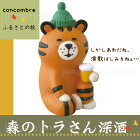 デコレ(decole)コンコンブル(concombre)まったりマスコット:森のトラさん深酒