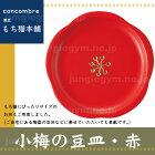 デコレ(decole)コンコンブル(concombre)もち猫本舗小梅の豆皿:赤