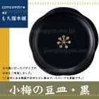 デコレ(decole)コンコンブル(concombre)もち猫本舗小梅の豆皿:黒